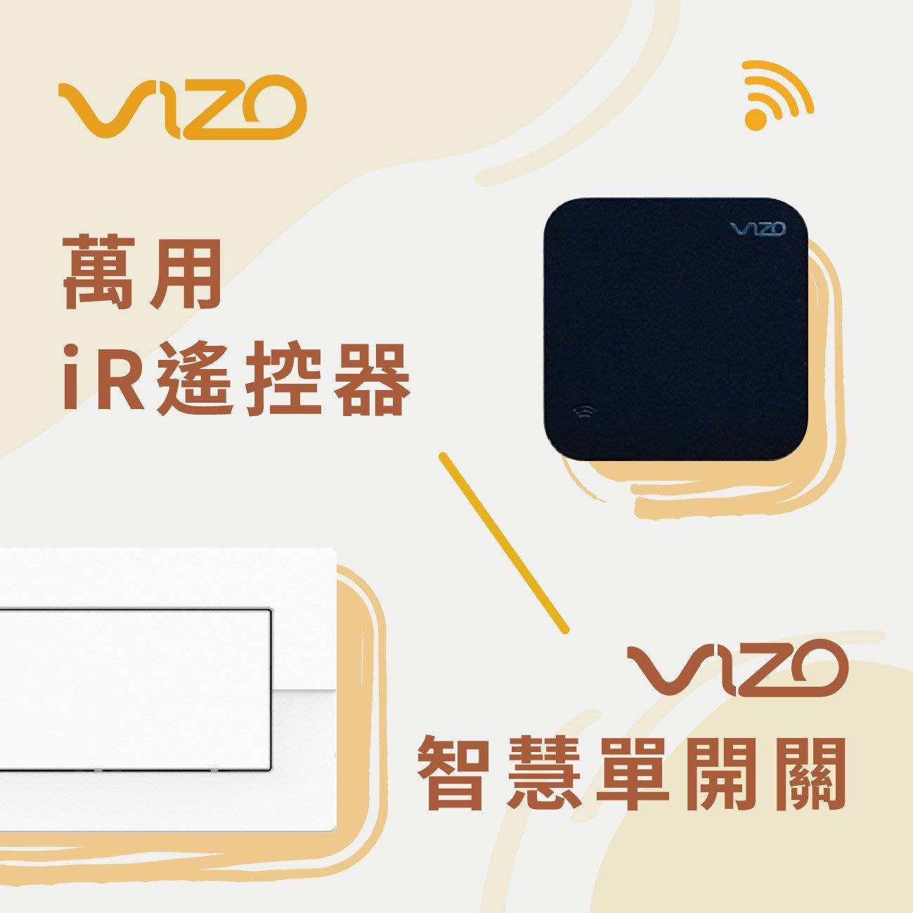 超值組 1+1【VIZO弈碩】IR萬用遙控器+VIZO智慧單開關 智慧家庭必敗商品