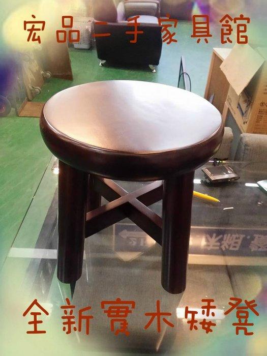宏品家具 台中二手傢俱買賣 BN-525*石 全新實木矮凳- 各式桌椅 麻將桌椅 書桌椅 電腦桌椅*台北桃園新竹南投