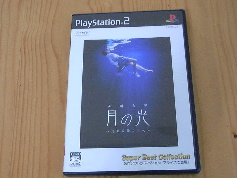 【小蕙館】PS2~ 赤川次郎 月之光 (純日best版)