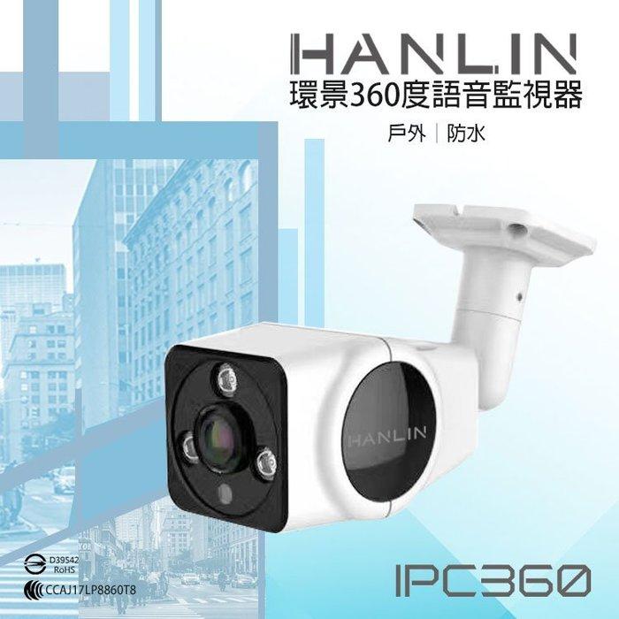 【全館折扣】 環景監視器 戶外防水 360度 HANLIN-IPC360 手機操控雙向語音 960P 一抵四 插卡 夜視