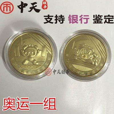 淘樂樂錢幣收藏 # 2008年北京奧運會紀念幣 第一組舉重游泳奧運紀念幣收藏2枚保真
