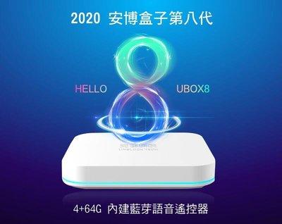 *Phone寶*安博盒子 第8代 UBOX8 4+64G 台灣公司貨-純淨版 最新合法版本!! 來店特價