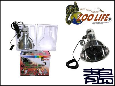 PU。。。青島水族。。。3-35台灣ZOO LIFE---保溫燈罩S+仿月光爬蟲專用保溫燈泡40W(On/Off)