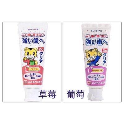【小不點童樂會】日本製 SUNSTAR 巧虎兒童牙膏70g 草莓/葡萄 二種可選 台中可面交