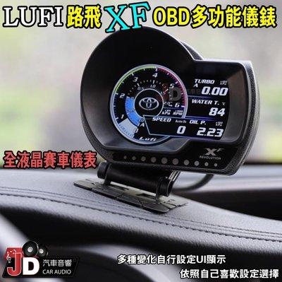 【JD汽車音響】路飛 LUFI XF OBD2 全液晶儀表(賽車儀表) UI顯示 賽車儀表顯示 直覺顯示 非抬頭顯示。