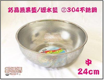 ♥鄭媽媽♥【㊣304不銹鋼蔬果籃24cm(中)】台灣製造/洗菜籃/瀝水籃/過濾籃/洗米籃/蒸籃