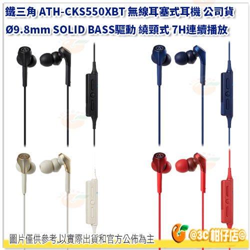 鐵三角 ATH-CKS550XBT 無線耳塞式耳機 公司貨 Ø9.8mm SOLID BASS驅動 繞頸式 7H連續播放