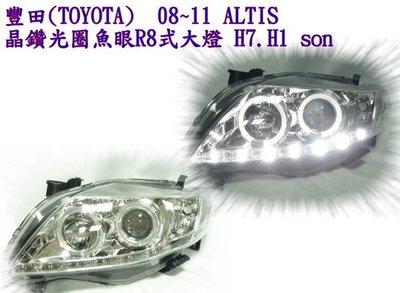 新店【阿勇的店】ALTIS 2008~2009 altis 10代 晶鑽光圈魚眼R8下眉燈式大燈  ALTIS 大燈