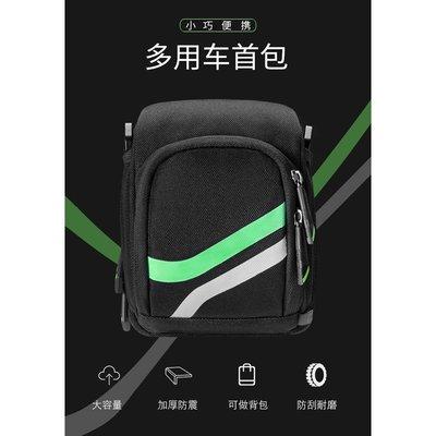 自行車包車把包車頭包掛包前包騎行裝備配件(碧玉黑款)