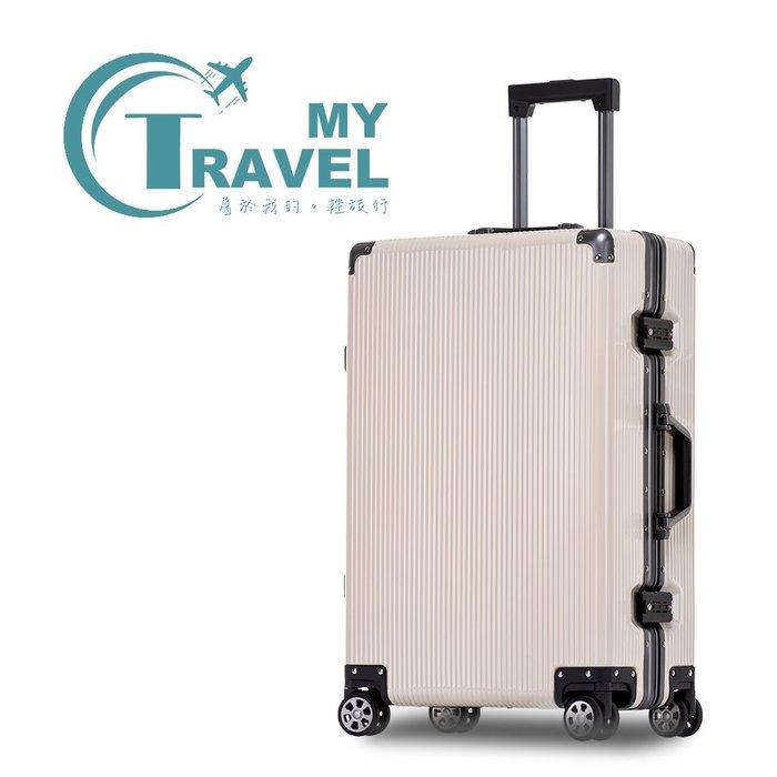 My Travel 王者之鋒 20吋 登機箱 鋁框箱 行李箱  硬殼 直條紋 3色任選