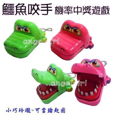 小白代購網滿千免運/鱷魚咬手玩具/機率中獎遊戲/鱷魚 懲罰玩具/可當鑰匙圈