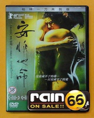 ⊕Rain65⊕正版DVD【安非他命/一刀未剪版】-永久居留導演*同志名片(直購價)