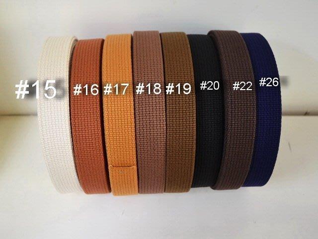 *巧巧布拼布屋*日本進口~ 3cm (30mm)素色織帶  / 斜背帶DIY材料訂購時請告知顏色