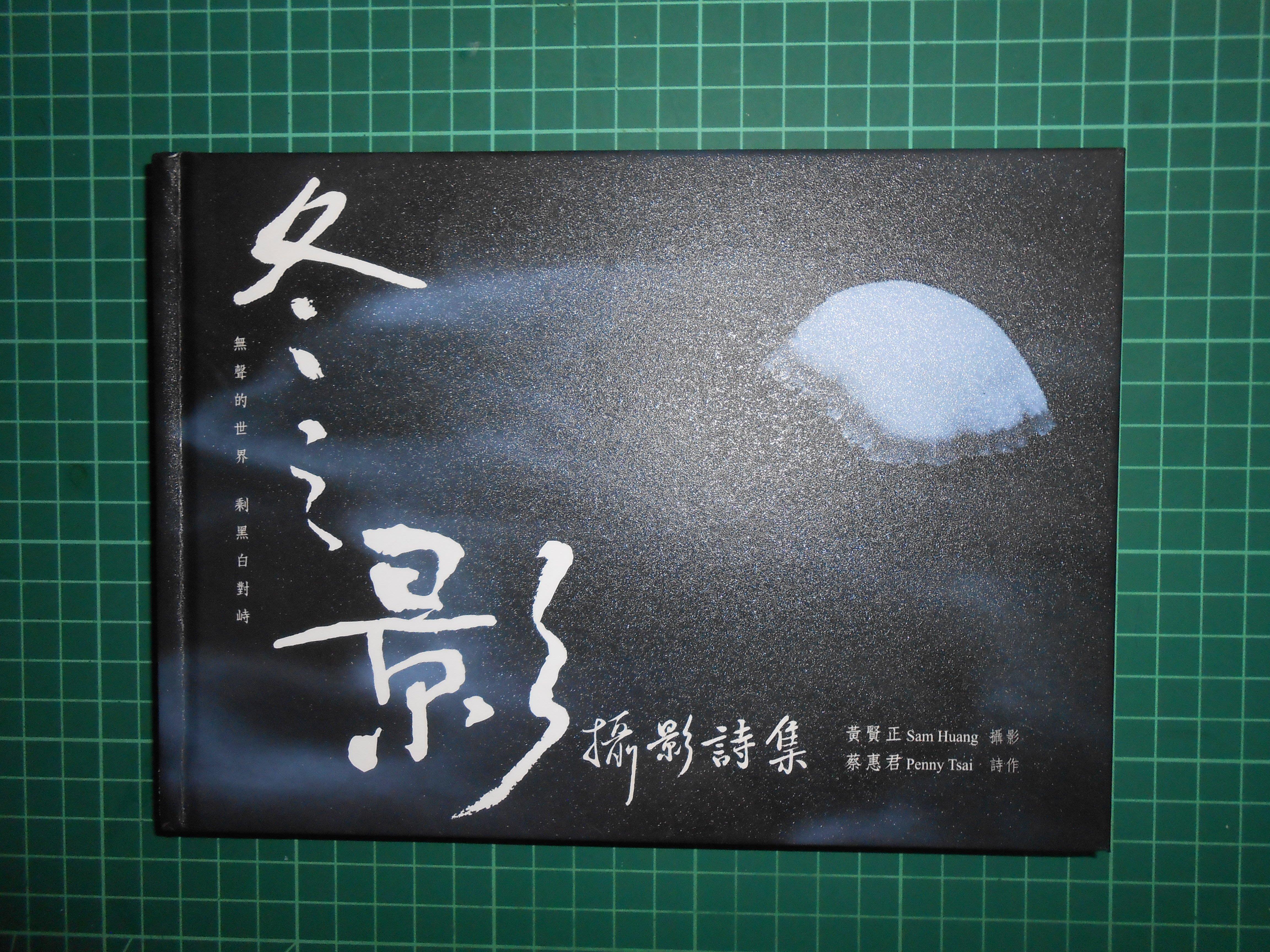 親簽收藏《 冬之影 攝影詩集》 蔡惠君詩作  黄賢正攝影 白象文化  幾乎全新【CS超聖文化2讚】
