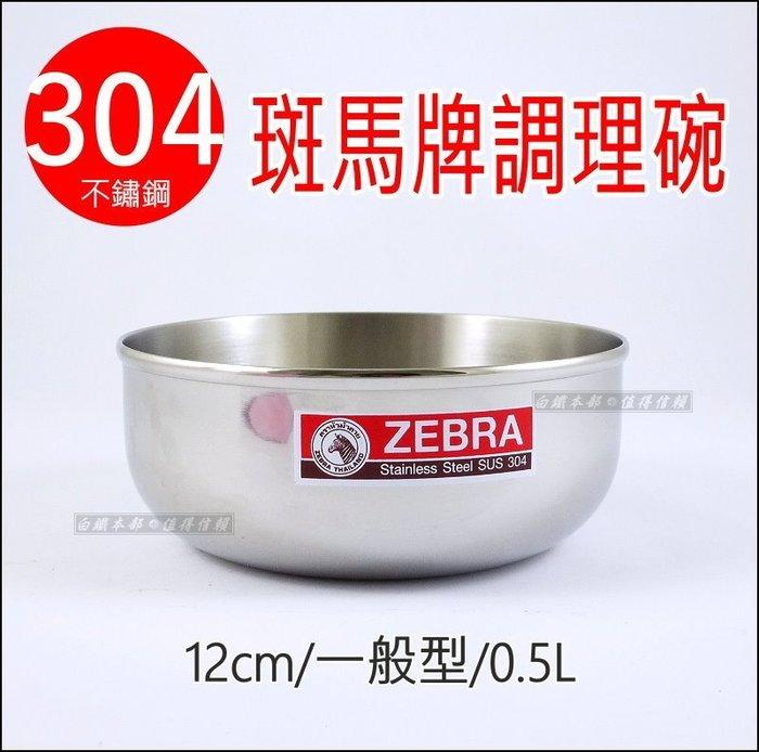 白鐵本部㊣斑馬牌~ZEBRA調理碗12cm 一般型 0.5L~304不鏽鋼碗 缽 兒童餐具