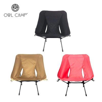 【大山野營】OWL CAMP S-1702 S-1710 S-1712 經典款 摺疊椅 折疊椅 休閒椅 月亮椅 太空椅