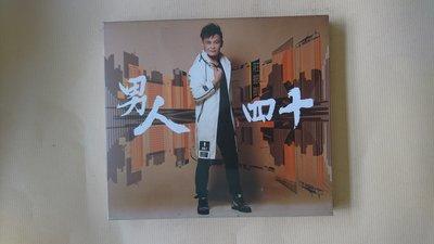 【鳳姐嚴選二手唱片】 莊振凱 男人四十 CD+DVD 全新未拆 豪記