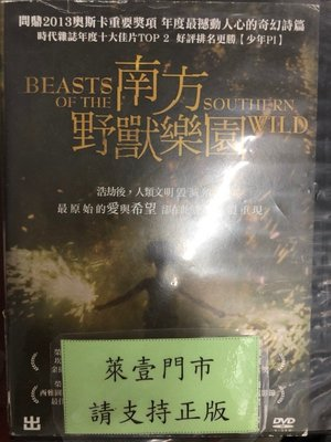 萊恩@59998 DVD 有封面紙張【南方野獸樂園】全賣場台灣地區正版片