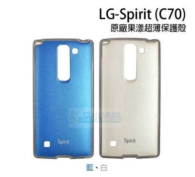 s日光通訊@原廠 LG Spirit C70 果漾超薄保護殼 軟質保護套 軟殼