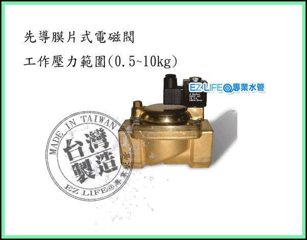 【EZ LIFE@專業水管】 先導膜片式  1/2 常閉電磁閥 另有3/4~2 水 空氣 油 灌溉  可維修品