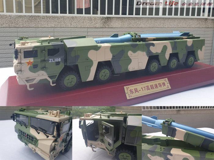 【精緻合金模型】1/30 航母殺手~東風17高超音速導彈發射~DF17導彈車~全新預購特惠價~!!
