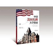 2【教育】申請美國名牌大學指南(作為美籍華人、國際教育專家、國際教育諮詢專業博士,作者在美國生活30多年)