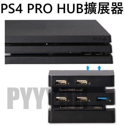 PS4 PRO HUB 擴展器 USB 轉換器 2轉5 DOBE 轉換器 PS4 集線器 PS4 Pro 擴展器