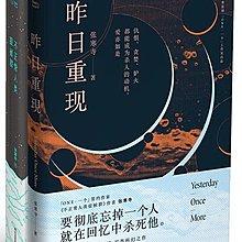 昨日重現+不正常人類症候群 全套共2冊 張寒寺 著 2017-9 四川文藝出版社