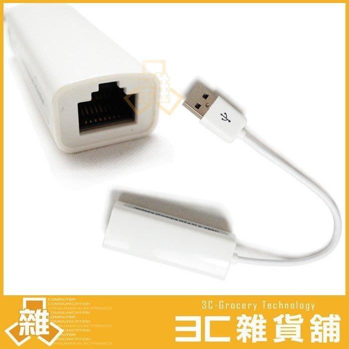 【現貨】 Apple USB 網路卡 Adapter 轉接器 MacBook 專用 隨插即用 乙太轉換器通用