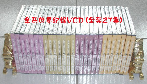 奇妙的溜溜球世界 金氏世界紀錄 1-27集 完整版 珍藏版 VCD 全套 影片 已絕版 市面少見 整套 全新 大開眼界