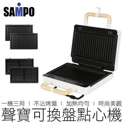 免運【24H出貨】 SAMPO 聲寶 3合1 三明治機 TQ-B1981L 點心機 鬆餅機 熱壓三明治