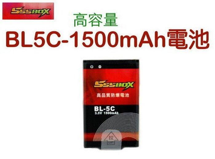 【傻瓜批發】555BOX BL5C-1500MA 高容量電池 音箱 喇叭 原廠電池 MP3 板橋店面自取