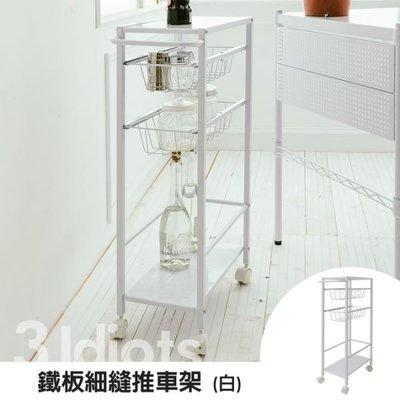 [tidy house]【免運費】鐵板細縫推車架/細縫架/廚房推車/餐車/收納架 烤漆白SBJ-HMB23WH