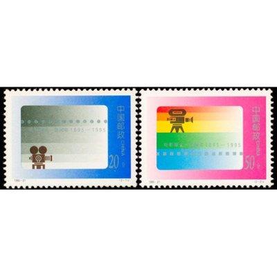 中國郵票-1995-21 電影誕生一百週年 郵票
