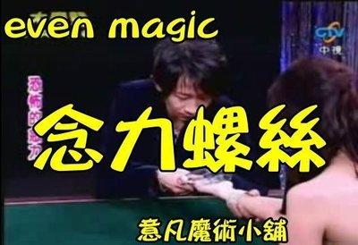 【意凡魔術小舖】夜店把妹 神奇念力螺絲自轉神奇螺絲 自動螺絲 魔術批發 超薄設計