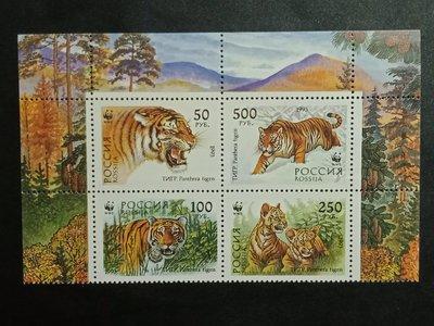 【 亂世奇蹟 】1993年俄羅斯烏蘇里安虎郵票4全WWF