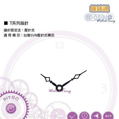 【鐘錶通】T系列鐘針 T035027 / 相容台灣SUN壓針式機芯