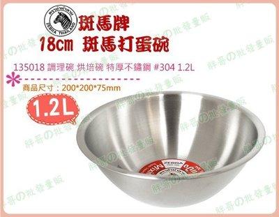 ◎超級批發◎18cm 斑馬打蛋碗 135018 調理碗 烘培碗 料理鍋 魯鍋 #304特厚不鏽鋼 1.2L(可混批) 彰化縣