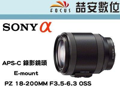 《喆安數位》Sony E PZ 18-200MM F3.5-6.3 OSS  SELP18200 APSC 錄影鏡頭#4