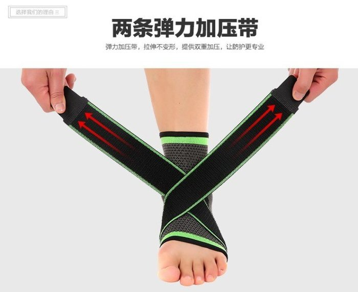 【Zoe Sport 柔依運動衣坊】【八字繃帶護腳踝~單只】 纏繞 加壓 繃帶 保護 保護 腳踝 C49-02