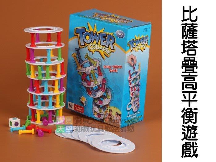 ◎寶貝天空◎【比薩塔疊高平衡遊戲】益智玩具桌面遊戲,疊疊樂塔之坍塌平衡玩具,親子互動,桌遊闔家歡樂