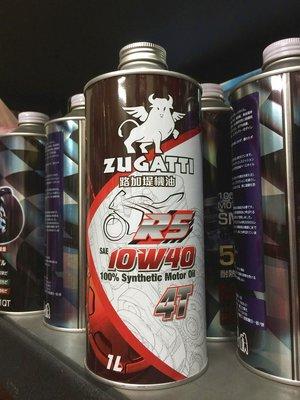 【油品味】路加堤 ZUGATTI RS 10W40 4T MA 全合成 機車機油自取 現場 DIY換機油