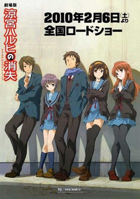 【藍光電影】BD50 涼宮春日的消失 A區 The Disappearance of Haruhi Suzumiya 2010 日本 評分9.0 122-057