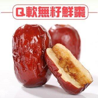 【每日堅果】Q軟鮮棗  多汁紅棗乾 下...