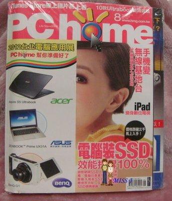 10元清倉-未拆封PChome電腦家庭 第199期 2012/8月– 手機變無線基地台+i pad數位教室-2本合購