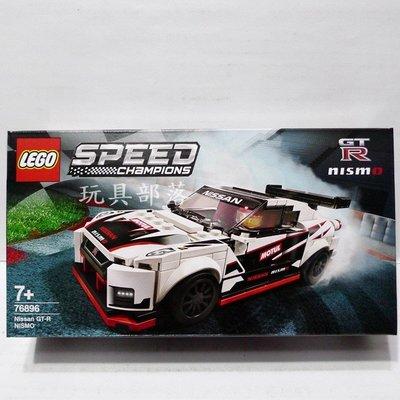 *玩具部落*LEGO 樂高積木 SPEED 冠軍盃 76896 日產 Nissan GT-R NISMO 特價991元