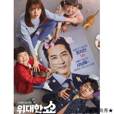 「橙子居家館」 韓劇偉大的SHOW偉大的秀宋承憲李善彬高清盒裝3碟DVDDSFT8G52