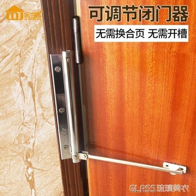 [免運]家用合頁閉門器紗窗門自動關回位器免開槽彈簧門弓緩沖簡易閉合器  「粉色世家」