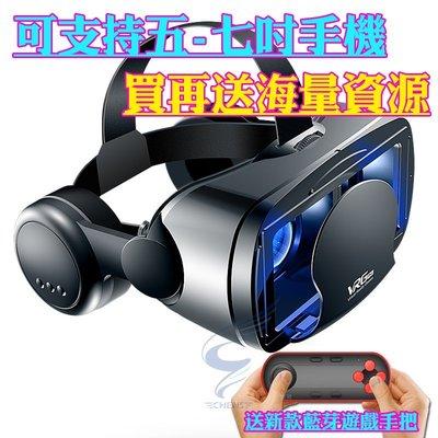 【現貨!最大可支持七吋手機!】送藍芽手把+海量3D資源+獨家影片VR眼鏡 3D眼鏡虛擬實境 禮物