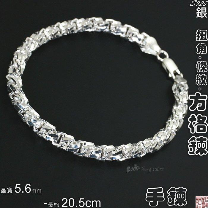 ✡925銀✡條紋..扭角..方格鍊✡手鍊✡5.6mm寬✡長約20.5公分✡✈◇銀肆晶珄◇ SLBr026-pvt-56